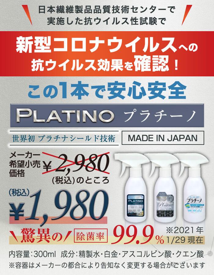 日本繊維製品品質技術センターで実施した抗ウイルス性試験で新型コロナウイルスへの抗ウイルス効果を確認!この1本で安心安全!世界初 プラチナシールド技術!PLATINO(プラチーノ)新型コロナウイルスの除菌率99.9%