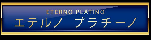 エテルノ プラチーノ